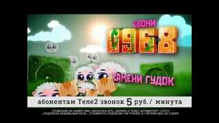 Животные 0968 +Теле2