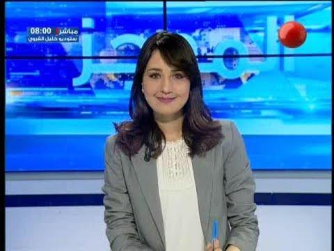 موجز أخبار الساعة 08:00  ليوم الإثنين 18 جوان 2018 - قناة نسمة