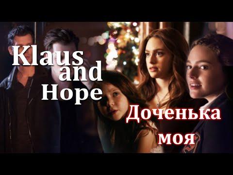 Klaus And Hope - Доченька моя (Слишком трогательно) Клаус и Хоуп