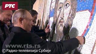 Putin, Vučić i patrijarh Irinej ugradili deliće mozaika u Hramu Svetog Save