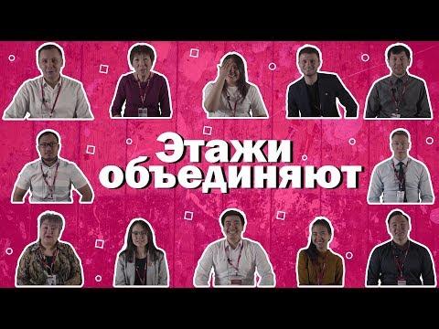 Сотрудники Этажи  / Работа мечты  / Компания Этажи