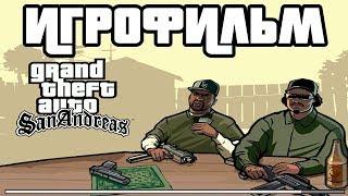 Grand Theft Auto: San Andreas ИгроФильм (Game Movie)