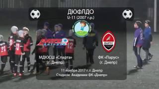 "МДЮСШ ""Спарта"" - ФК ""Парус"". 11.11.2017"