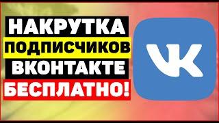 Накрутка подписчиков Вконтакте бесплатно с Bestliker