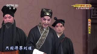 《CCTV空中剧院》 20191118 京剧《凤还巢》 1/2| CCTV戏曲