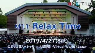 M11 Relax Time_こどもの日Special in 大阪野音