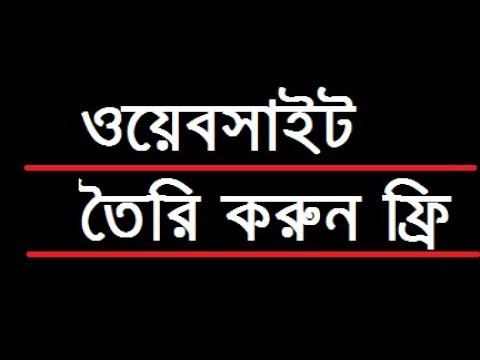 How to create a free blog site | Bangla tutorial-2018