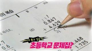 초등수학을 공부하는 중학생 / YTN 사이언스
