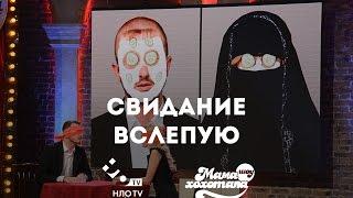 Свидание в слепую | Мамахохотала-шоу | НЛО-TV