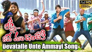 Lakshmi Raave Maa Intiki Video Songs - Devatalle Unte - Naga Shourya, Avika gor