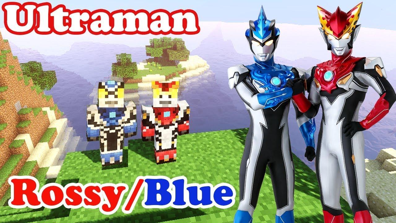 MineCraft: Ultraman Rosso/Blue Skin  HD Ultra Shader 8K - YouTube