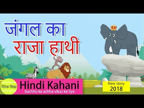 जंगल का राजा हाथी  jangal ka raja haathe  New Hindi Kahaniya  Kidlogics Stories in Hindi For Kids