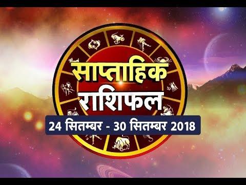 Sitare Saptahik Rashifal 24 September To 30 September 2018