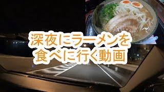 深夜(早朝?)ににんたまラーメンを食べに行く ソニーアクションカム