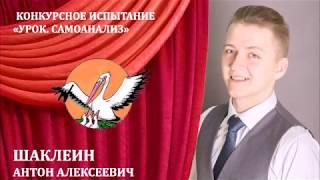 Шаклеин Антон Алексеевич || Урок. Самоанализ