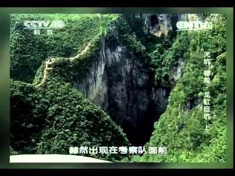"""20140526 地理中国 """"天坑""""奇观-龙缸巨坑(上)"""