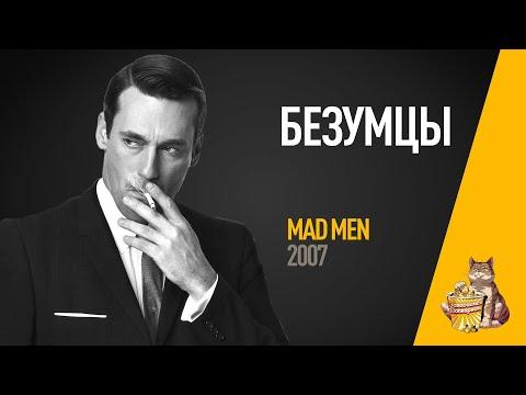 Первый канал сериал безумцы