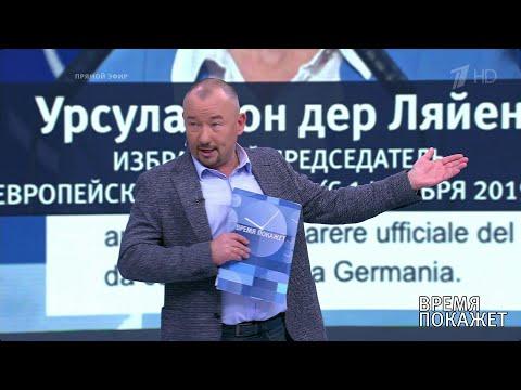 О России и Западе. Время покажет. Выпуск от 19.07.2019