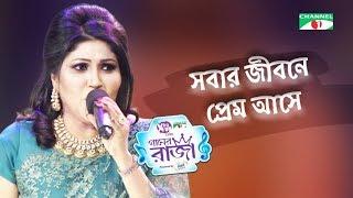 Sobar Jibone Prem Ashe | Rizia Parveen | ACI XTRA FUN CAKE CHANNEL i GAANER RAJA | Channel i TV