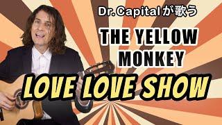 THE YELLOW MONKEY の LOVE LOVE SHOW - Dr. Capital
