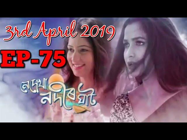 Nedekha Nodir Ghat today EP- 75 || 3rd April 2019 || Rang Tv