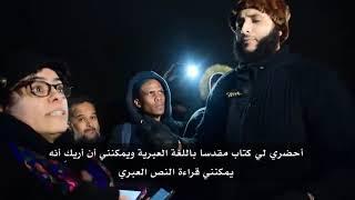 الداعية محمد حجاب يفضح كذب أشهر مبشرة مسيحية في ركن الخطباء (هاتون) الجزء الأول