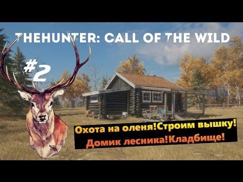 Видео Симулятор охоты онлайн