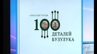 100 деталей Бузулука
