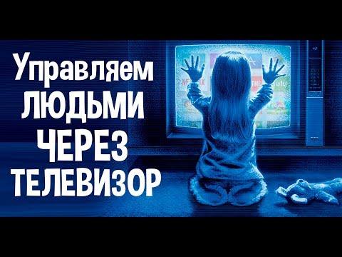 Управляем людьми через телевизор !
