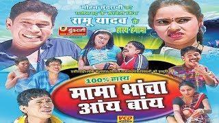 Mama Bhacha Aye Baye - Ramu Yadav - Hit Drama - Chhattisgarhi Comedy Drama