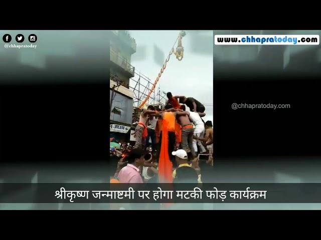 #जन्माष्टमी: 30 फिट ऊंची मटकी को फोड़ने पहुंचेगी गोविंदाओं की टोली