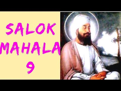 salok mahala 9 audio