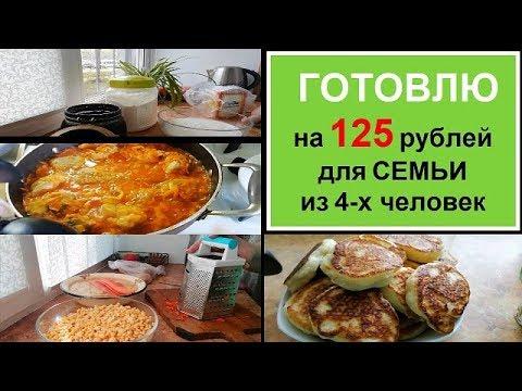 НЕдорого и ВКУСНО - ЭКОНОМНОЕ МЕНЮ на 2 дня для семьи//Бюджетное питание//РЕЦЕПТЫ ПРОСТЫХ БЛЮД