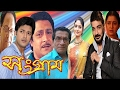 Kolkata Bangla Full Movie Sangram ( সংগ্রাম ) By Prosenjet Ronjeet Mollik