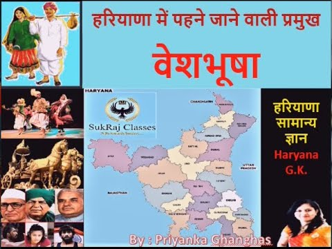 हरियाणवी  वेशभूषा /पहनावा /परिधान /Haryana Traditional Wear/Dress for hssc/ haryana gk#sukrajclasses