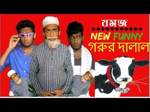Jomoj 8 Trailer । হুবহু Mosharraf Karim । গরু দালাল । New Natok 2017 । Goni The Funny