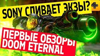 PlayStation теряет The Last of Us! Первые обзоры Doom Eternal. Dying Light 2 перенесли.