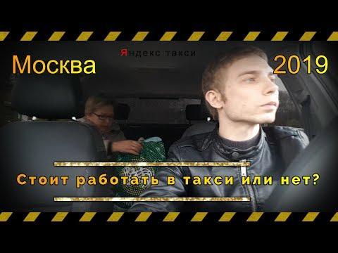 Работа в Москве,Работать в такси или нет? Сколько зарабатывают ! Яндекс такси