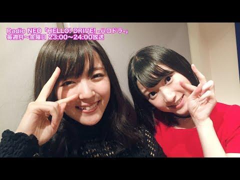 HELLO! DRIVE! -ハロドラ- 鈴木愛理・宮本佳林#36