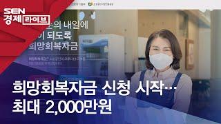 희망회복자금 신청 시작…최대 2,000만원