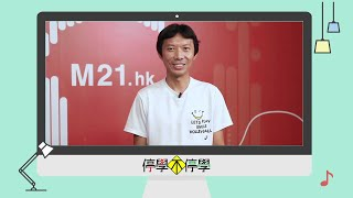 Publication Date: 2020-03-27 | Video Title: 《Good Morning Class》聖公會陳融中學 施富