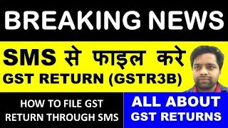 SMS से फाइल करे GST RETURN  | HOW TO FILE GSTR 3B THROUGH SMS | NIL GST RETURN FILING THROUGH SMS |