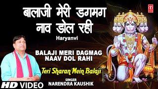 Balaji Meri Dag Mag Naav Dol Rahi Narendra Kaushik [Full Song] I Teri Sharan Mein Balaji