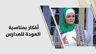 سميرة كيلاني - أفكار بمناسبة العودة للمدارس