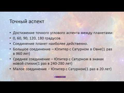 Астрология для неастрологов_28_Соединение Юпитера и Сатурна. Прогноз с 2020