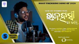 Rajahansi | studio version | Odia Dance Music Video | Kuldeep | Tapu Nayak | Asad Nizam