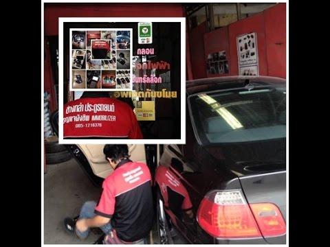 ร้านซ่อมกระจกไฟฟ้า BMW 323i