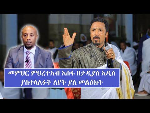 መምህር ምህረተአብ አሰፋ በታዲያስ አዲስ ያስተላለፉት ለየት ያለ መልዕክት... Tadias Addis