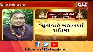 Ganpati Visarjan 2019 know these important things about Ganpati 4 Upay