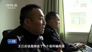 《一线》 20190705 看上去很美| CCTV社会与法